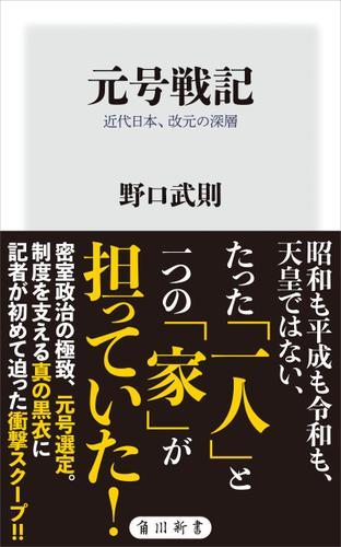 元号戦記 近代日本、改元の深層 / 野口武則