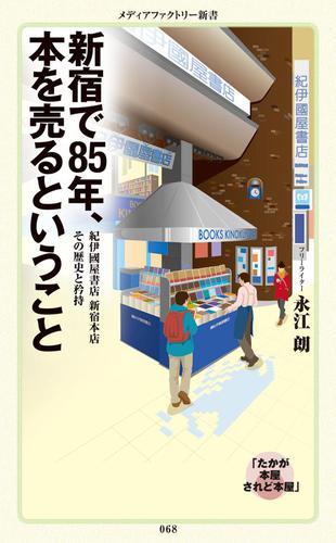 新宿で85年、本を売るということ / 永江朗