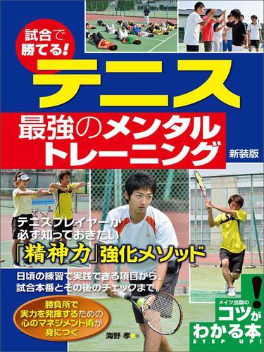 試合で勝てる!テニス 最強のメンタルトレーニング 新装版 / 海野孝