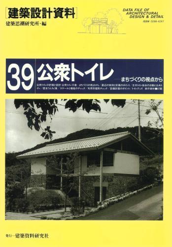 公衆トイレ / 建築思潮研究所