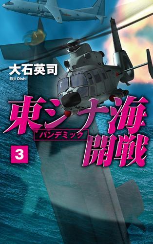 東シナ海開戦3 パンデミック / 大石英司