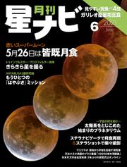 月刊星ナビ 2021年6月号 / 星ナビ編集部