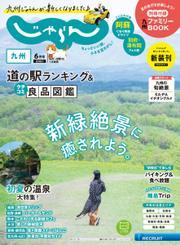 じゃらん九州 (2021年6月号) / リクルート