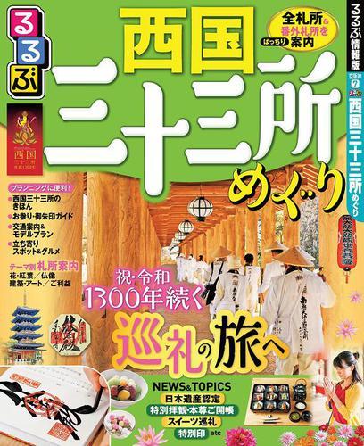 るるぶ西国三十三所めぐり(2020年版) / JTBパブリッシング