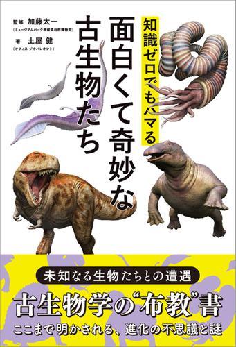知識ゼロでもハマる面白くて奇妙な古生物たち / 土屋健