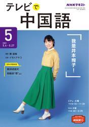 NHKテレビ テレビで中国語 (2021年5月号) / NHK出版