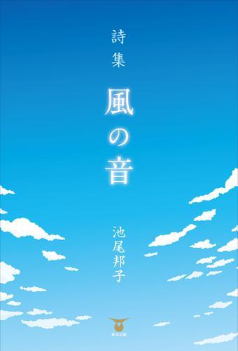 詩集 風の音 / 池尾邦子