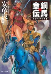 鋼馬章伝[1]ボナベナの騎士 / 安彦良和
