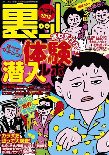 裏ッ!ベスト2012 / 三才ブックス