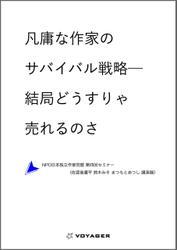 凡庸な作家のサバイバル戦略──結局どうすりゃ売れるのさ?NPO法人日本独立作家同盟 第四回セミナー〈佐渡島庸平 鈴木みそ まつもとあつし 講演録〉