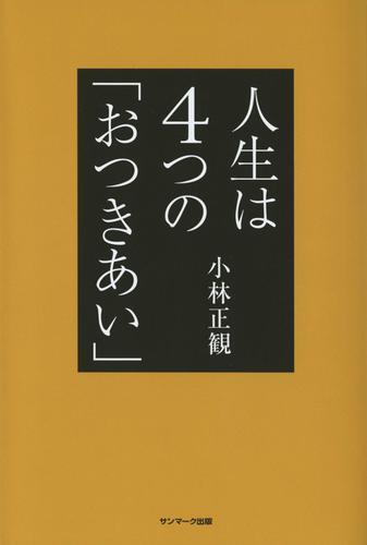 人生は4つの「おつきあい」 / 小林正観