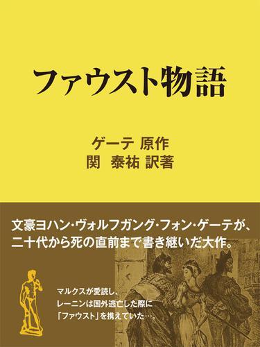 ファウスト物語 / 関泰祐