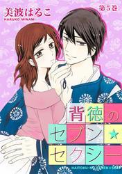 背徳のセブン☆セクシー 第5巻
