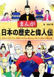 まんが日本の歴史と偉人伝