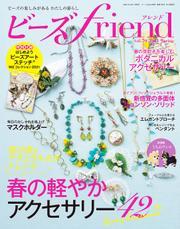 ビーズfriend(Vol.70) / ブティック社編集部