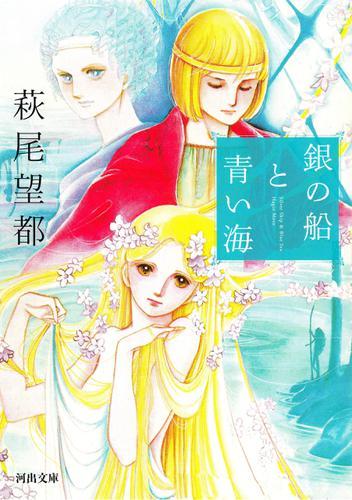 銀の船と青い海 / 萩尾望都
