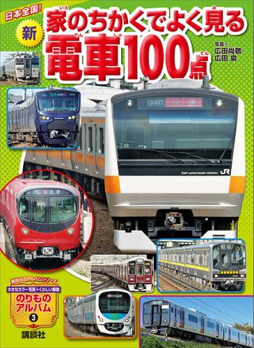 日本全国! 新 家のちかくでよく見る電車100点 / 広田尚敬