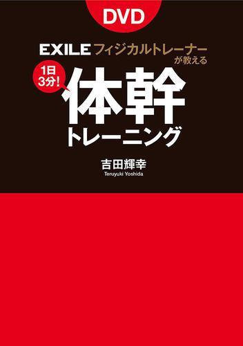 EXILE公式トレーナーが教える体幹トレーニング / 吉田輝幸