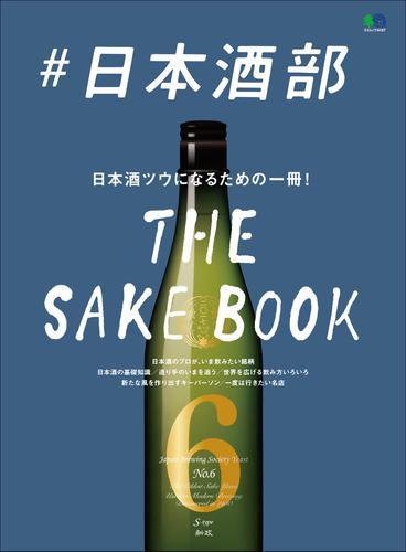 #日本酒部 / ムック編集部