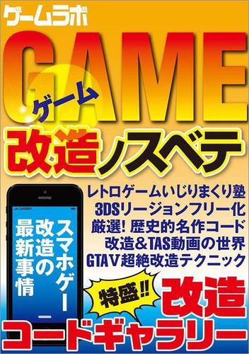 ゲーム改造ノスベテ / 三才ブックス
