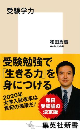 受験学力 / 和田秀樹