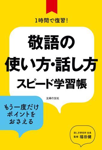 敬語の使い方・話し方 スピード学習帳 / 福田健