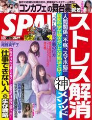 SPA!(スパ) (2021年5/25号) / 扶桑社