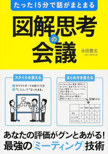 たった15分で話がまとまる 図解思考の会議 / 永田豊志