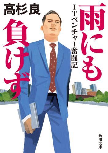雨にも負けず ITベンチャー奮闘記 / 高杉良