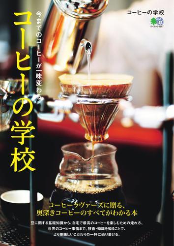 コーヒーの学校 (2017/04/14) / エイ出版社