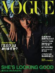 VOGUE JAPAN (ヴォーグ ジャパン)  (2021年7月号) / コンデナスト・ジャパン