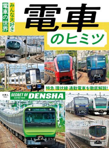 電車のヒミツ / 旅と鉄道編集部