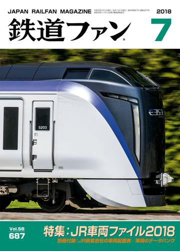 鉄道ファン2018年7月号 / 鉄道ファン編集部