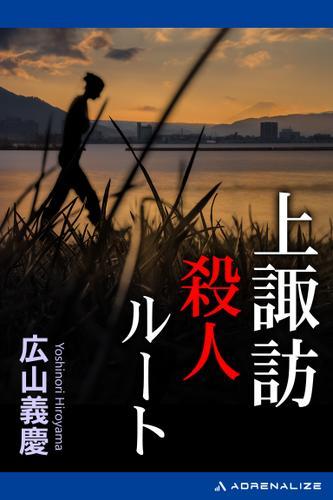 上諏訪殺人ルート / 広山義慶