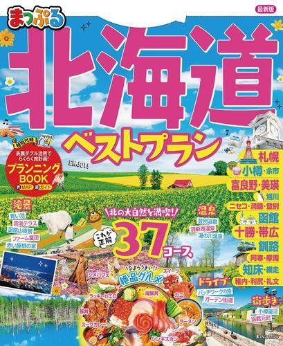 まっぷる 北海道ベストプラン / 昭文社
