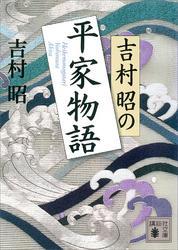 吉村昭の平家物語 / 吉村昭