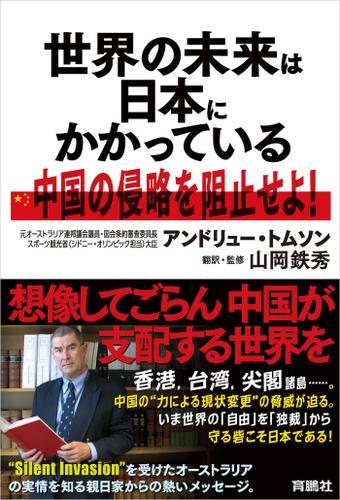 世界の未来は日本にかかっている──中国の侵略を阻止せよ! / アンドリュー・トムソン