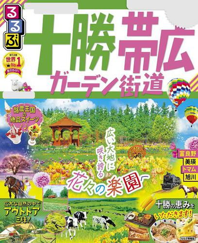るるぶ十勝 帯広 ガーデン街道(2021年版) / JTBパブリッシング