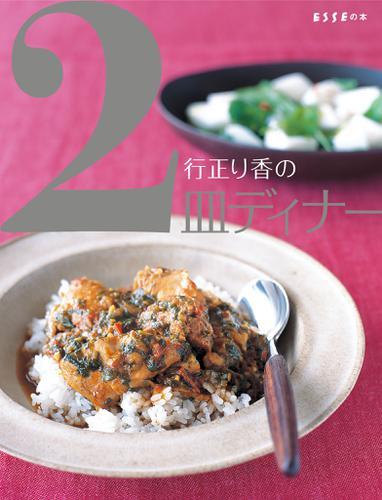 行正り香の2皿ディナー / 行正り香
