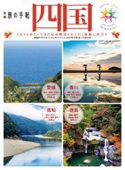 別冊旅の手帖 四国 / 交通新聞社