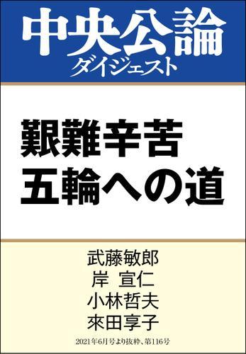 艱難辛苦 五輪への道 / 武藤敏郎