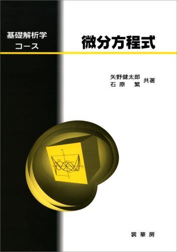 基礎解析学コース 微分方程式 / 矢野健太郎
