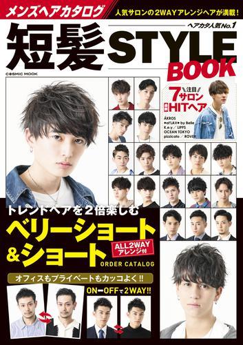 メンズヘアカタログ 短髪STYLE BOOK / コスミック出版編集部