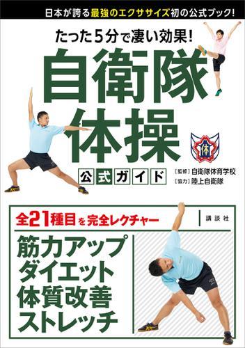 たった5分で凄い効果! 自衛隊体操 公式ガイド 日本が誇る最強のエクササイズ初の公式ブック! / 自衛隊体育学校