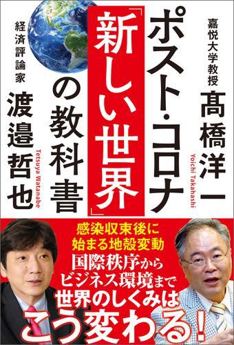 ポスト・コロナ「新しい世界」の教科書 / 髙橋洋一