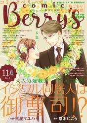 comic Berry's vol.114 / comic Berry's編集部