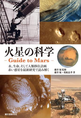 火星の科学 ‐Guide to Mars- / 藤井旭