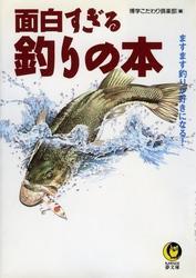 面白すぎる釣りの本 ますます釣りが好きになる! / 博学こだわり倶楽部