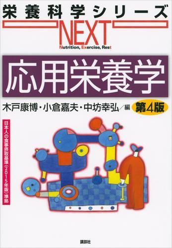 応用栄養学 第4版 / 木戸康博