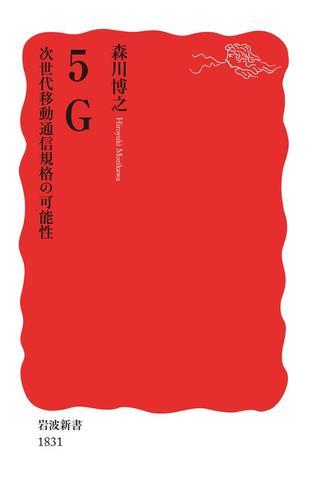 5G 次世代移動通信規格の可能性 / 森川博之